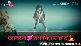 (《💘Ki Kore Bolbo Tomay💘》)Best Bengali Sad Songs For WhatsApp Status