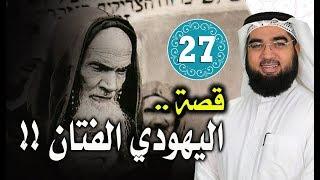 قصة اليهودي الذي فتن بين الصحابة! | قصص الصحابة ح 27