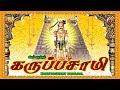 தினமும் கேளுங்கள் காவல்தெய்வம் கருப்பசாமி அதிரடி பாடல்கள் தொகுப்பு | Karuppasamy Songs Athiradi hits