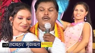 Sadabhar Mukabla || सदाबहार मुकाबला || Bhojpuri Dugola || Bhojpuri Muqabla 2015