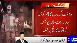 Quetta Blast - Another Suspected RAW Plot on Law Enforcement in Pakistan