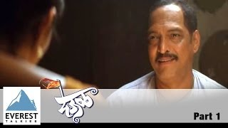 'Deool' - Marathi Movie | Part 1 | Nana Patekar, Dilip Prabhavalkar, Girish Kulkarni