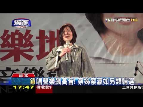 【TVBS】2016總統大選/家人牌登場! 蔡英文姊自美返台助搶票