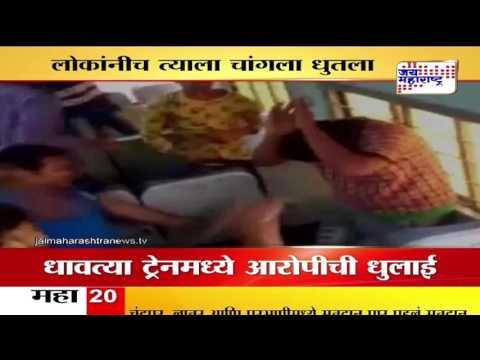 Passengers thrash a man who allegedly tried to rape a minor girl in a train, Madhya pradesh
