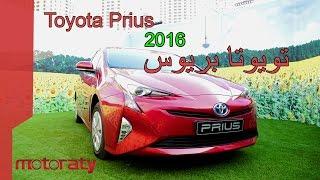Toyota Prius  تويوتا بريوس 2016