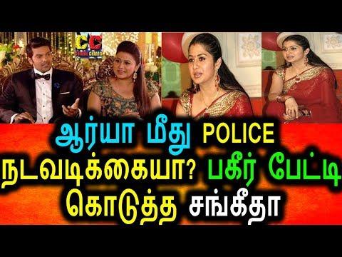 Xxx Mp4 ஆர்யா மீது Police விசாரணையா அதிரடி பேட்டி கொடுத்த சங்கீதா Sangeetha Hot Interview Evm 3gp Sex