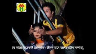 Baul Salam - Jibone Ki Vul Korlam | Keno Tare Valobashilam