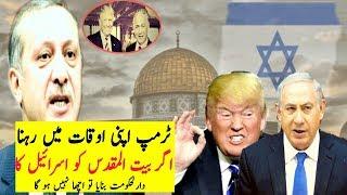 Turkey President Warn Trump For Declare Baitul Muqaddas A New Capital City For Israel 2017