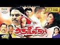 Eve Teasing ( ইভটিজিং ) - Kazi Maruf | Toma Mirza | Kazi Hayat | Bangla Full Movie HD