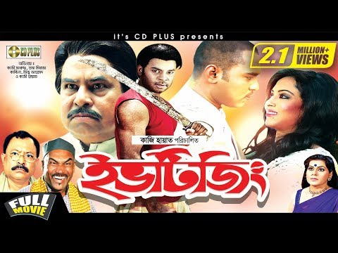 Xxx Mp4 Eve Teasing ইভটিজিং Kazi Maruf Toma Mirza Kazi Hayat Bangla Full Movie HD 3gp Sex