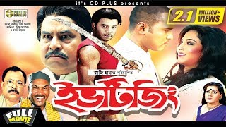 Eve Teasing ( ইভটিজিং ) - Kazi Maruf | Toma Mirza | Kazi Hayat | Bangla Full Movie HD
