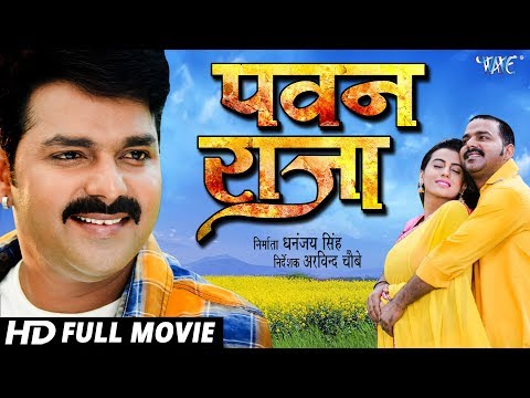 Xxx Mp4 PAWAN RAJA Superhit Full Bhojpuri Movie 2018 Pawan Singh Akshara Monalisa Aamrapali Dubey 3gp Sex