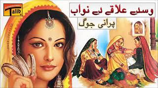 Talib Hussain Dard ► Wasde Ilakay De Nawab | Old Recording