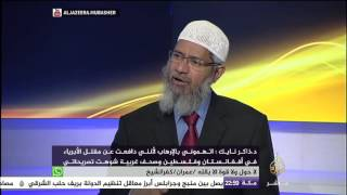 الداعية الإسلامي ذاكر نايك يجيب: لماذا تُحرمون عبادة الأصنام وتسجدون للكعبة؟