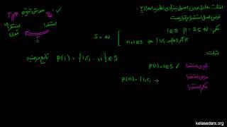نظریه اعداد  ۳ ۰- معادل بودن اصول بنیادی نظریه اعداد ۲