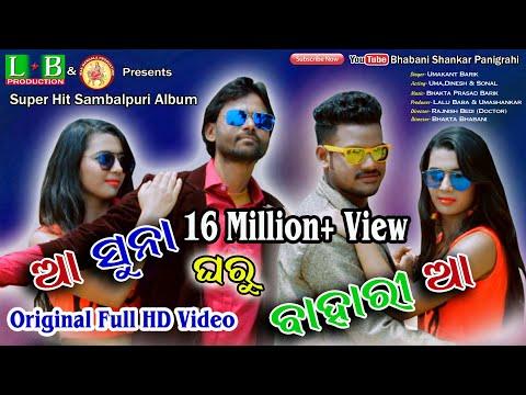 Xxx Mp4 AA SUNA GHARU BAHARI AA SingerUmakant Barik Actor Uma Dinesh Amp Sonal Director Bhakta Bhabani 3gp Sex