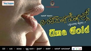 Kannada short movie uma gold/ಉಮಾ ಗೋಲ್ಡ್ /2016 a film by abhay surya & team