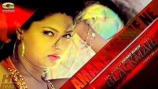 Amare Mekhene || ft Milon  | HD1080p 2017 | Elita | Blackmail | Bangla Movie Song