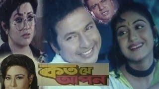 Aamar Swopno | Maruf, Purnima, Bapparaj, Sahara, ATM Shamsuzzaman | FULL MOVIE HD