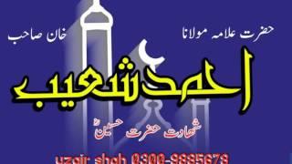 Allama Ahmad Shoaib Khan @ shahadat e Husain ra