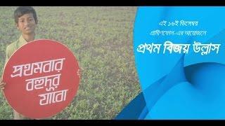 Grameenphone TVC  Prothom Bijoyollash