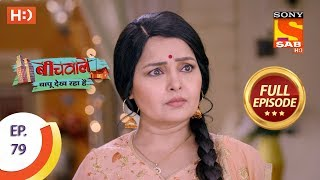 Beechwale Bapu Dekh Raha Hai - Ep 79 - Full Episode - 15th January, 2019