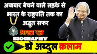 Dr APJ Abdul Kalam Biography in Hindi | Inspirational Story To Become India's President