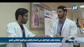 جامعة الملك سعود تنظم حملة توعوية عن مرض الصرع