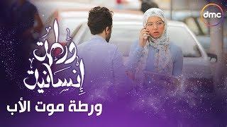 """برنامج ورطة إنسانية - الموسم الثاني - الحلقة الثانية """"موت الأب"""" - Warta Ensaneh"""