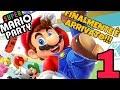 INIZIA LA FESTA!! - Super Mario Party/Ep.1 ITA