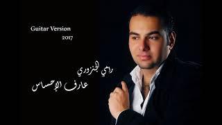 أغنية عارف الإحساس (guitar version) - رامي الجنزوري 2017