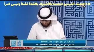 هل يجوز زواج الشيعي من السنية؟ شاهد واحكم بنفسك