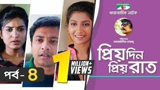 Priyo Din Priyo Raat | Ep- 04 | Drama Serial | Niloy | Mitil | Sumi | Salauddin Lavlu | Channel i TV