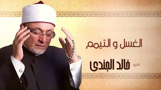 روائع الشيخ خالد الجندى | الغسل والتيمم