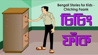 Bengali Comedy Video | Chiching Faank | Funny Video | Animated Cartoon |  Popular Comics Series