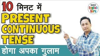 Present Continuous Tense | IS/AM/ARE + Present Participle | Rules & Examples in Hindi