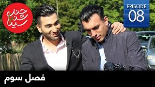 ChandShanbeh S3 - EP08 - FARSI1 / چندشنبه باسینا – فصل سوم – قسمت هشتم