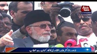 PAT Chief Tahirul Qadri Addressing Workers outside Lahore Airport