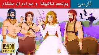 پرنسس نائینا و برادران سنتار | داستان های فارسی | Persian Fairy Tales