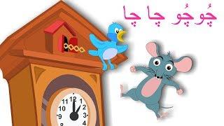 Chu Chu Chacha Ghari Pe Chuha Nacha | چُوچُو چا چا  | Urdu Rhymes Collection for Kids
