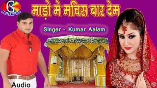 2017 सबसे सुपर हिट गाना - माड़ो में माचिस बार देम Mado Mein Machis Bar Dem # Kumar Alam