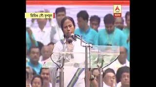 21 july: Full speech of Mamata Banerjee