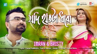 Jodi Hatta Dhoro | Imran Feat. Bristy | Official Teaser | Coming Soon