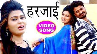 BHojpuri NEW दर्दभरा गीत 2018 - Harjai - Priya Singh PS - Superhit Bhojpuri Sad Songs 2018 new