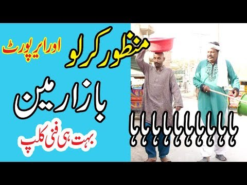 Xxx Mp4 Manzor Kirlo Air Port Bazar Main Bahot He Funny Video You TV Kirlo 3gp Sex