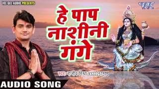 हे पाप नासिनी गंगा माँ - Bhajan Sangrah - Rajeev Mishra - Bhojpuri Hot Songs 2017 new