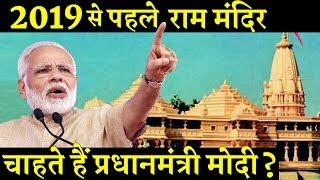 राम मंदिर पर मोदी का सबसे तीखा बयान: कांग्रेस देगी सवालों के जवाब ? INDIA NEWS VIRAL
