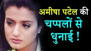 Ameesha Patel Beatened With Chappal By This Woman    BMF