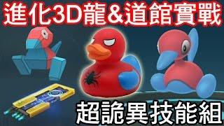 【Pokémon Go】學會詭異技能組的玩具鴨?! 進化3D龍&道館實戰
