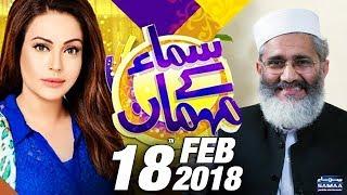 Siraj Ul Haq | Samaa Kay Mehmaan | SAMAA TV | Sadia Imam | 18 Feb 2018